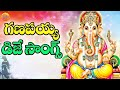 Ganapayya Dj Songs 2017 | Vinayaka Chavithi Special Dj Songs | Folk Dj Songs | New Ganapath Dj Songs