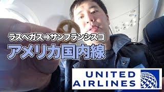 ユナイテッド航空アメリカ国内線 搭乗レビュー(ラスベガス⇒サンフランシスコ)