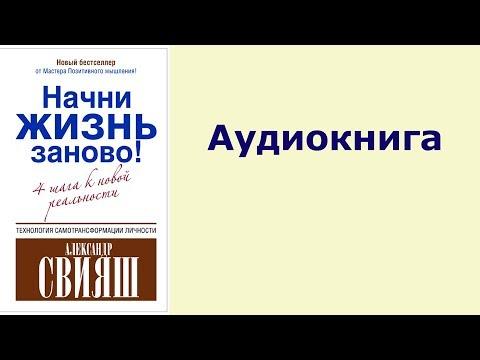 """Александр Свияш """"Начни жизнь заново! Или 4 шага к новой реальности"""" аудиокнига"""