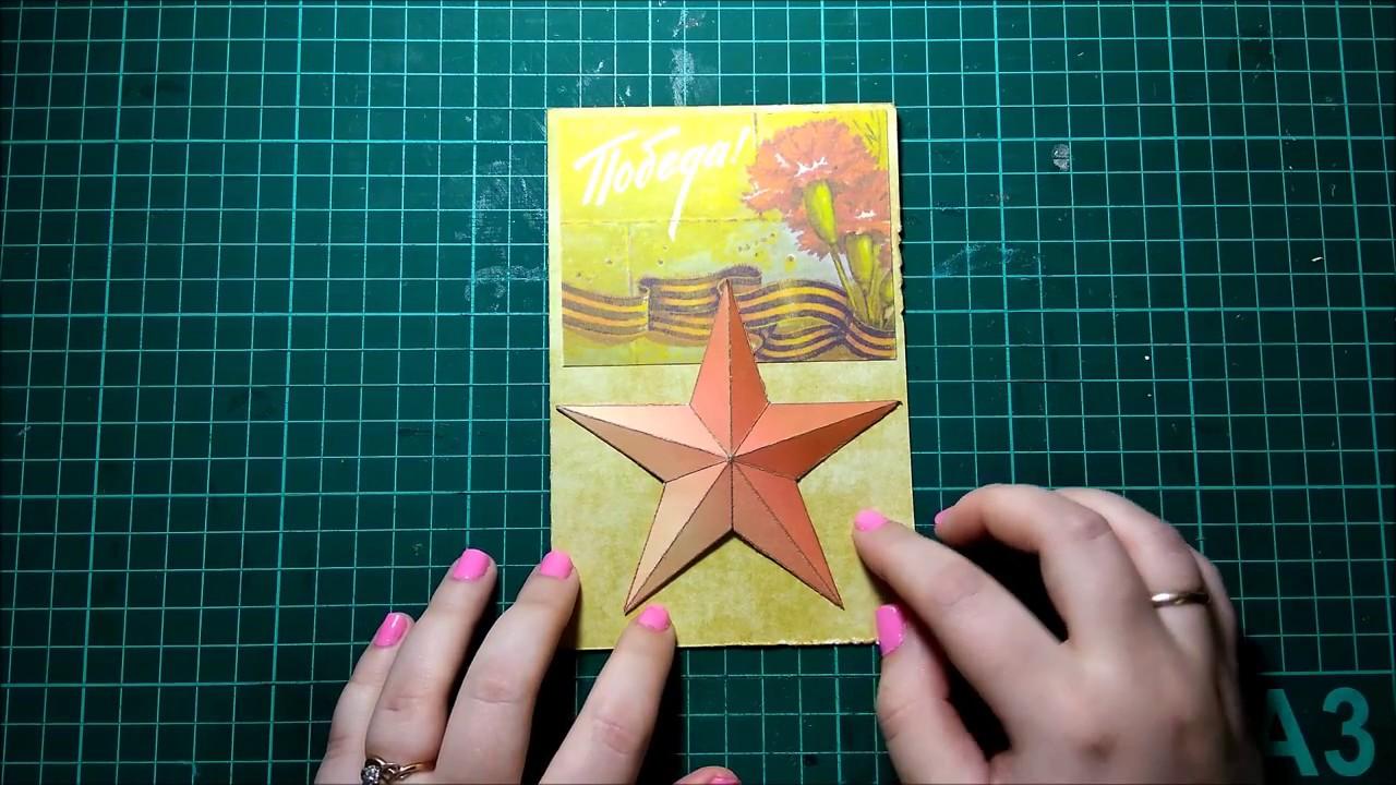 как сделать открытку в стиле скрапбукинг на 9 мая