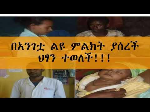 Daily Ethiopian News December 10,2019