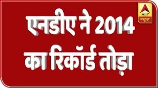 Lok Sabha Election Results 2019: NDA Breaks Record Of 2014   ABP News