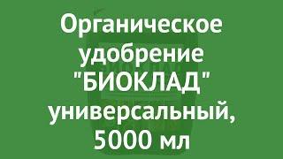 Органическое удобрение БИОКЛАД универсальный, 5000 мл обзор 19.6 производитель Биоклад (Россия)