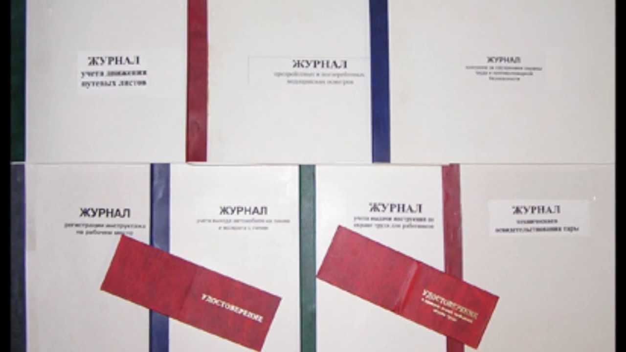 Книга регистрации путевых листов скачать