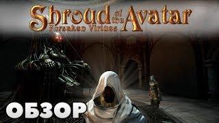 😡РАННИЙ ДОСТУП!😩 Shroud of the Avatar: Forsaken Virtues обзор