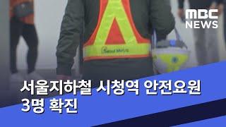 서울지하철 시청역 안전요원 3명 확진 (2020.06.…