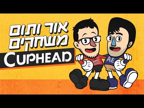 Let's Play - Cuphead אור ותום משחקים