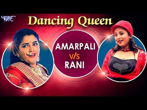 सुपरहिट डांस मुकाबला    Dancing Queen    Rani Chatterjee VS Aamrapali Dubey    Video JukeBOX
