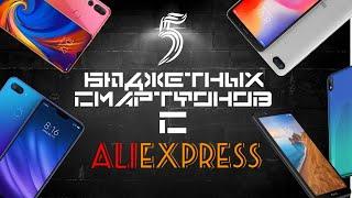 5 Бюджетных смартфонов c AliExpress • Смартфоны бюджетники • AliExpress • Китай