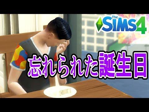 【ゆっくり実況】忘れられた誕生日【The Sims4】 #05