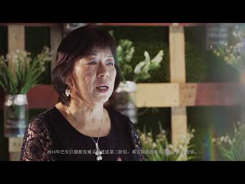 GM Klang Corporate Video - Investor Version  (with MANDARIN subtitles)