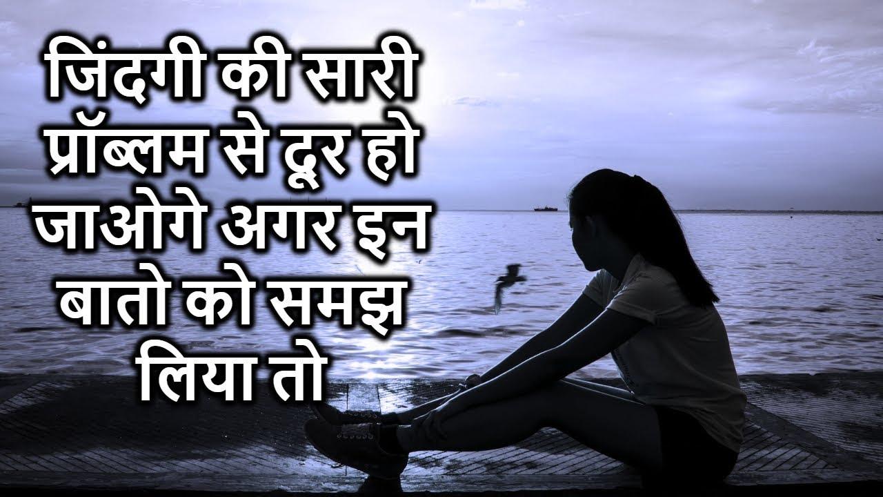 Heart Touching Thoughts In Hindi Shayari In Hindi Inspiring