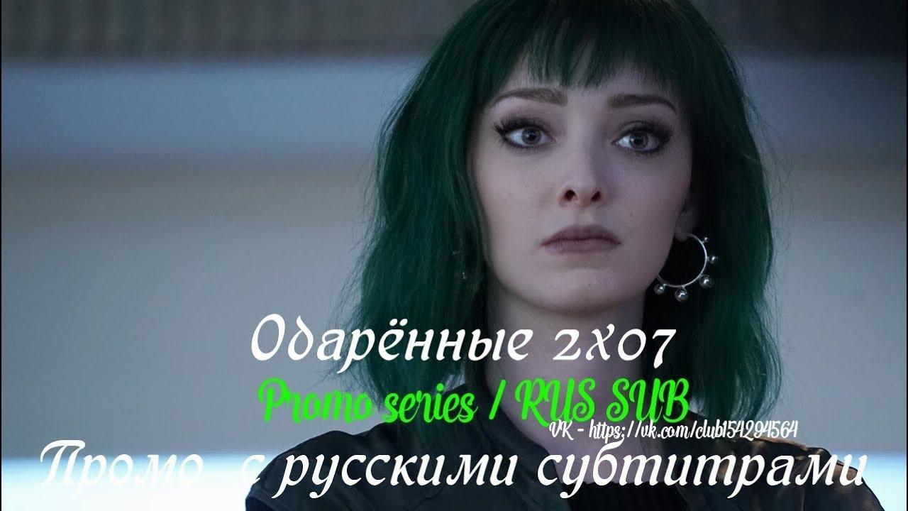 Одарённые 2 сезон 7 серия - Промо с русскими субтитрами (Сериал 2017) // The Gifted 2x07 Promo