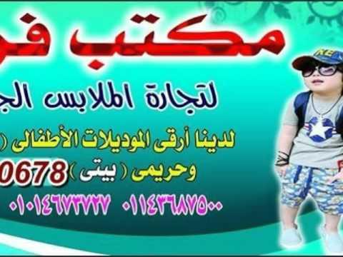 5a4913ba1 ملابس جملة ملابس بواقى تصدير ملابس اطفال جملة مصانع مصرية جملة 01221529696