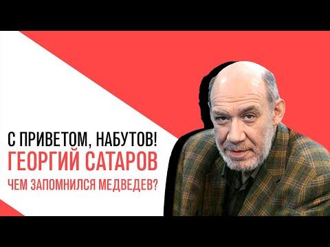 Георгий Сатаров, Чем запомнился Медведев? Деятельность партий или тот кто против Путина не патриот!