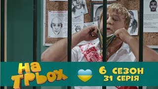 На Троих юмористический сериал 31 серия 6 сезон | Дизель Студио Украина