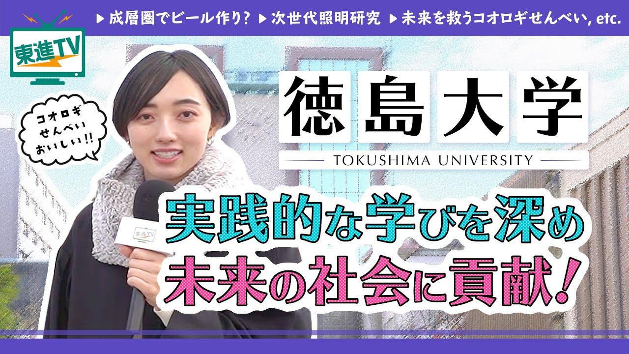 新着動画【徳島大学】徳島ならではの研究を見たい、知りたい、学びたい! 徳島から世界をリード!(ぶらり大学探訪)