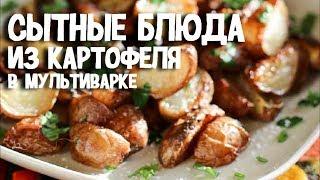 Cытные блюда из картофеля. Вкусные блюда из картофеля в мультиварке