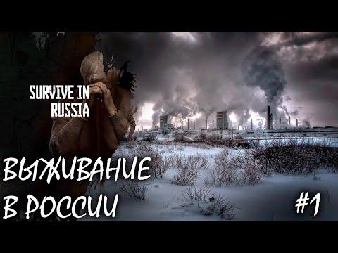 СИМУЛЯТОР ВЫЖИВАНИЯ В РОССИИ | SURVIVE IN RUSSIA ► Прохождение 1 Серия