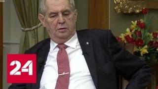 Президент Чехии обеспокоен торговыми войнами США с Китаем и Евросоюзом - Россия 24