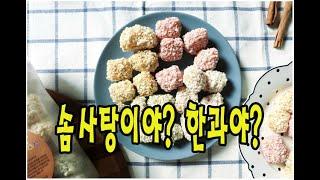 솜사탕처럼 입에서 살살녹는 한과, 강릉한과 강추~~