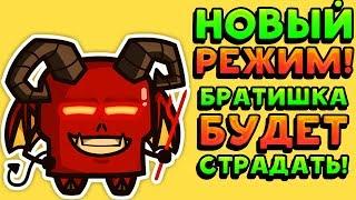 НОВЫЙ РЕЖИМ! БРАТИШКА БУДЕТ СТРАДАТЬ! - Move or Die