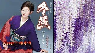 【新曲】冬燕(ふゆつばめ) 若山かずさ  Cover ゆかり 2018年5月23日発売