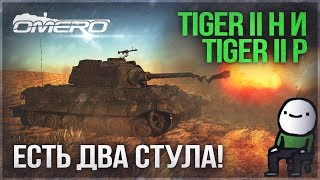 Tiger II (H) и Tiger II (P): ЕСТЬ ДВА СТУЛА в WAR THUNDER!