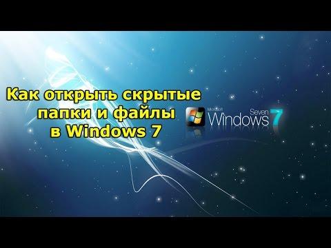 Как открыть скрытые папки и файлы в Windows 7