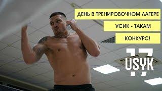 Тренировочный день. Александр Усик (Eng. subtitles)