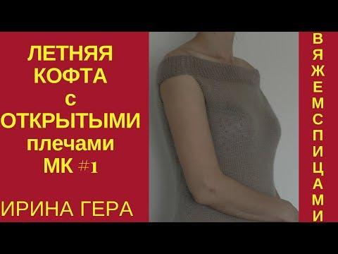 Кофты с открытыми плечами вязаные спицами