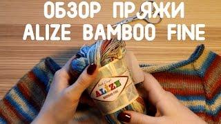 Обзор пряжи из бамбука Alize Bamboo Fine Batik