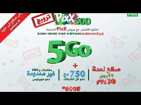 Promotion Mobilis New pixX500 valable 30j pour Top 4G
