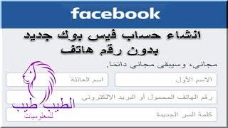 كيفية انشاء حساب فيسبوك بدون رقم هاتف بكل سهولة 2020 | شرح جديد
