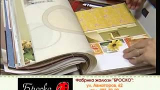 видео Где купить жалюзи в Красноярске