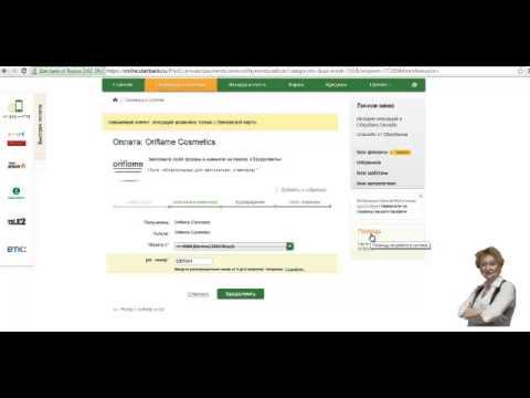 Как заплатить за капремонт через Сбербанк онлайн: оплата