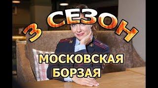 Московская борзая 3 сезон Дата Выхода, анонс, премьера, трейлер