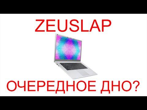 Ноутбук ZEUSLAP 15,6 очередное китайское дно