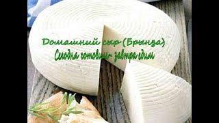 Домашний сыр Брынза Быстрый и простой рецепт