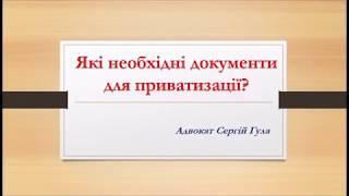 видео Приватизація квартири: документи і процедура