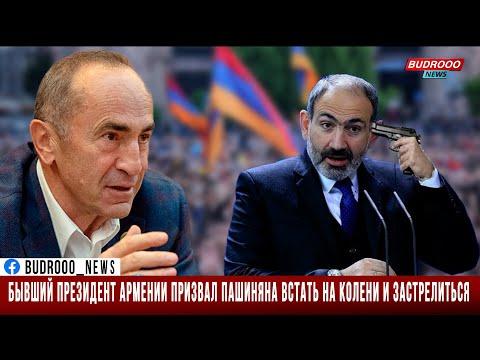 Бывший президент Армении призвал Пашиняна встать на колени и застрелиться