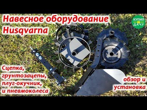Навесное оборудование на мотокультиватор Husqvarna TF 230. Обзор и установка.