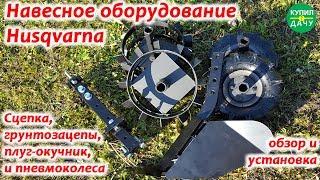 видео Навесное оборудование для мотоблоков и культиваторов