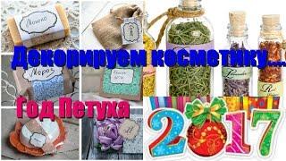 DIY: Декорируем// Мыловарим // Год Петуха