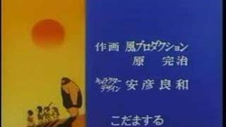 The ending for the Japanese anime TV series Kum Kum (Wanpaku Omukashi Kumu Kumu, わんぱく大昔 クムクム). It was originally broadcast in Japan in 1975 ...