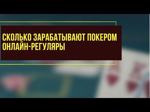 Сколько зарабатывают покером онлайн-регуляры?