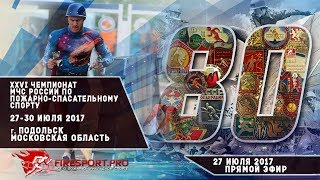 XXVI Чемпионат России по пожарно-прикладному спорту.