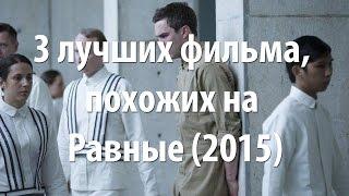 3 лучших фильма, похожих на Равные (2015)