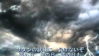 『み旨応援歌』(文 鮮明師・ 世界平和統一家庭連合・tongilgyo・통일 교회・통일교・統一教会)