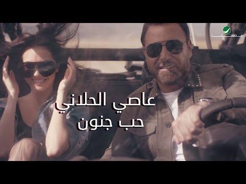 Assi El Hallani ... Hob Jnoun - Video Clip | عاصي الحلاني ... حب جنون - فيديو كليب